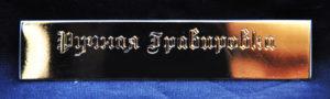 гравировка, ручная гравировка киев, гравировка по металлу, гравировка на металле киев, сделать гравировку, гравер киев, гравировка штихелем, гравер киев, handengraving