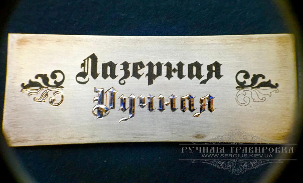 handengraving, ручная гравировка, гравировка штихелями, гравировка Киев, sergiuskiev